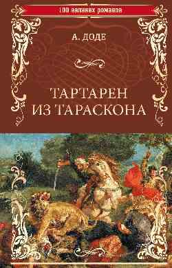 100ВР Тартарен из Тараскона (12+)
