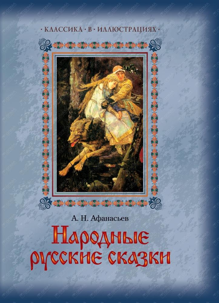 Афанасьев. Народные русские сказки.