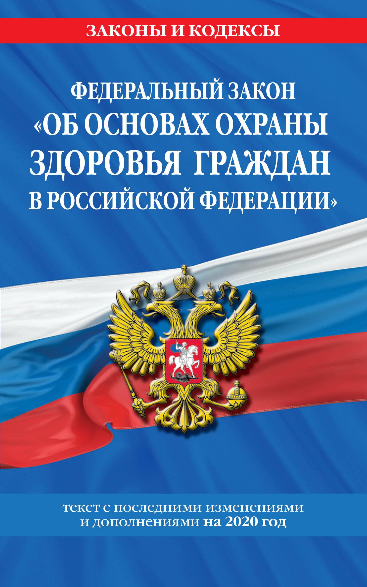 Федеральный закон Об основах охраны здоровья граждан в Российской Федерации: текст с изм. и доп. на 2020 год