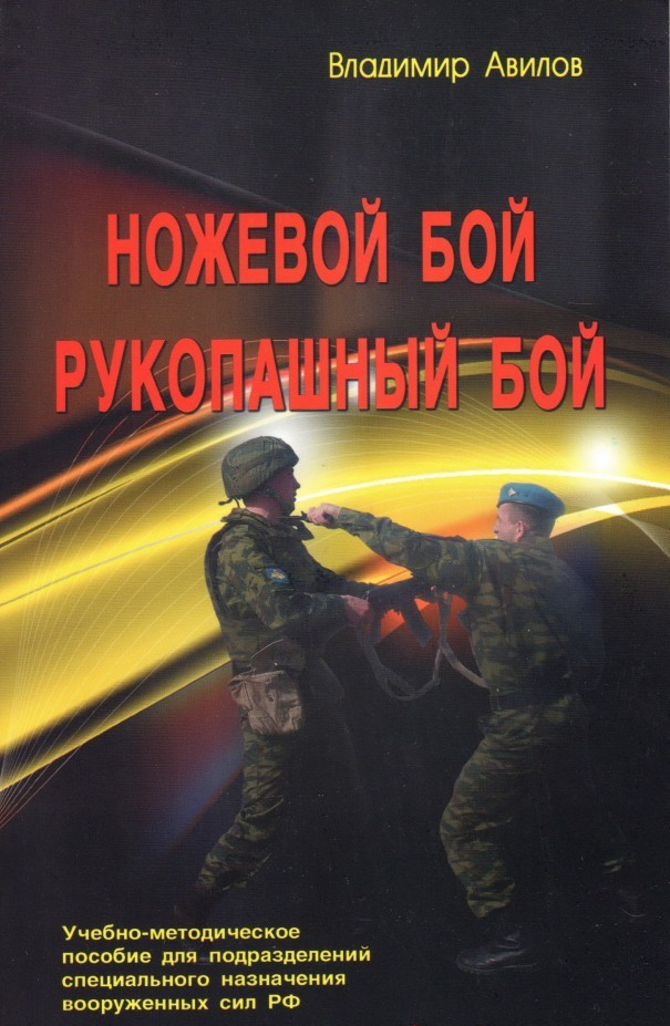 Ножевой бой. Рукопашный бой. Учебно-методическое пособие для подразделений специального назначения вооруженных сил РФ