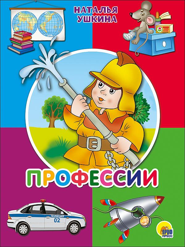 КАРТОНКА. ПРОФЕССИИ (Пожарный)