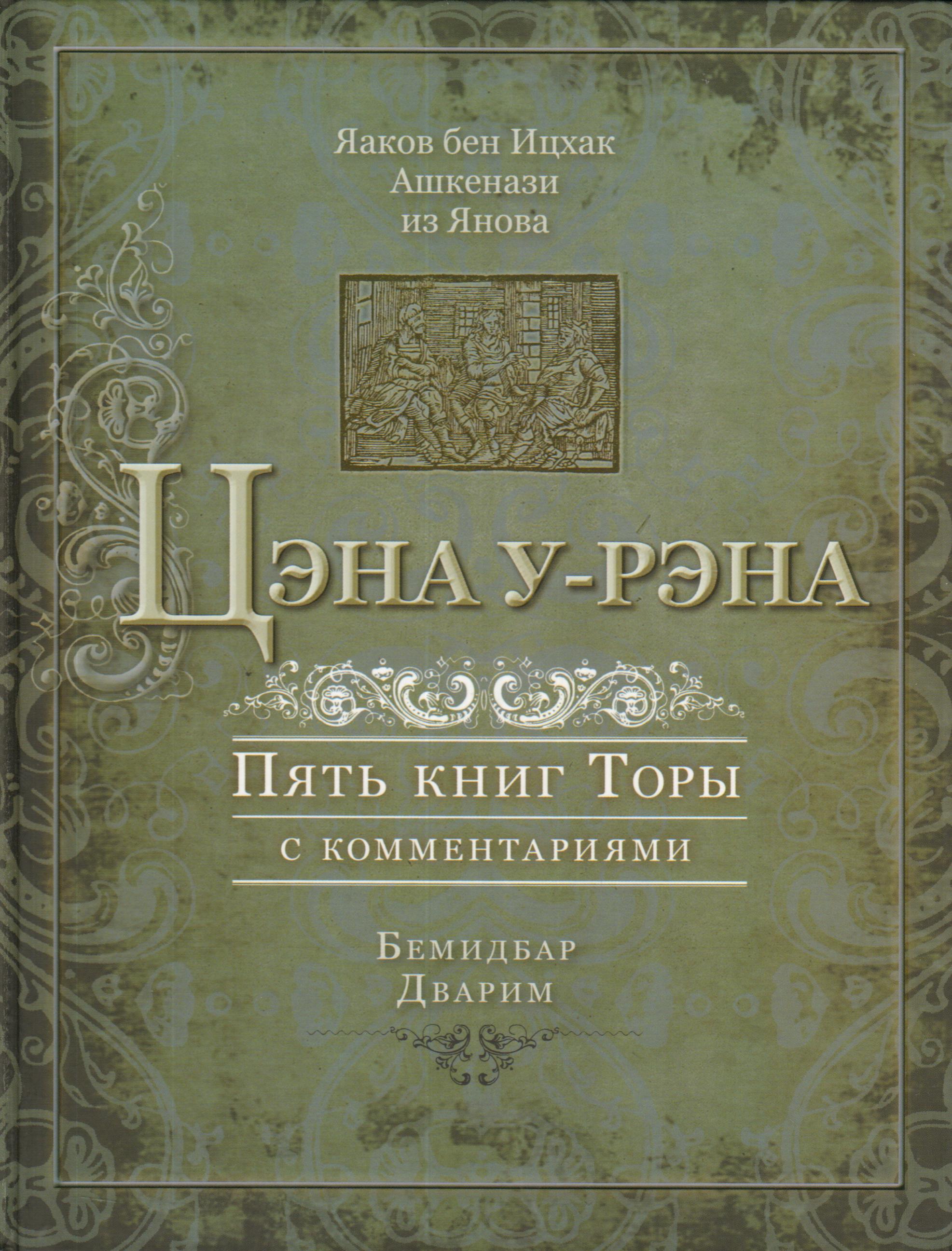 Цэна у-рэна.Тора для семейного чтения (Ч.4-5)Пять книг Торы с коммент.Бемидбар/Дварим