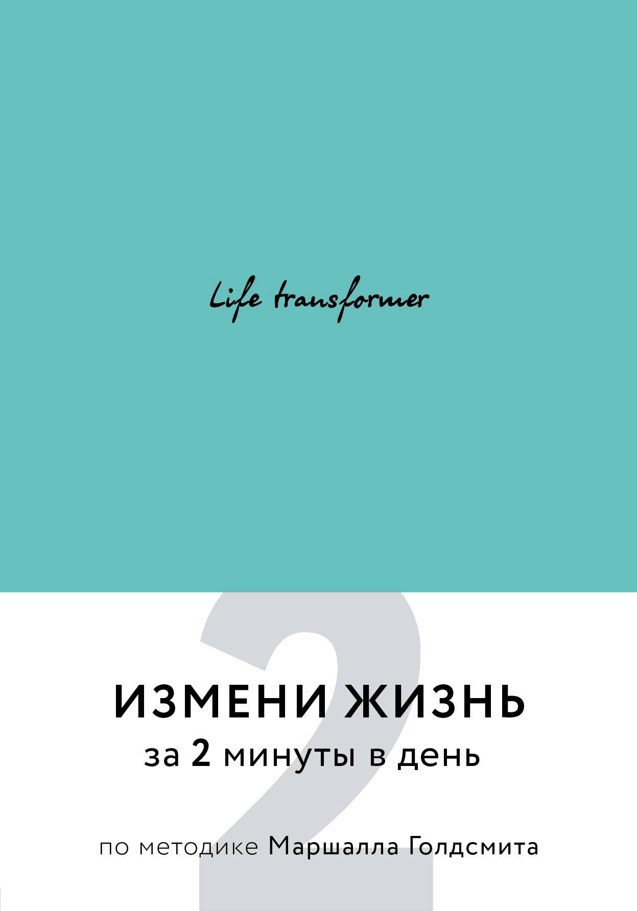 Life transformer. Измени жизнь за 2 минуты в день по методике Маршалла Голдсмита (бирюзовый)
