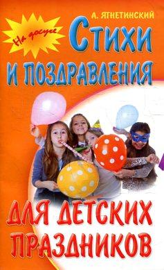 Стихи и поздравления для детских праздников. (2-е изд.)