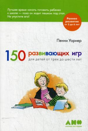 150 развивающих игр для детей от трех до шести лет. 3-е изд. Уорнер П.