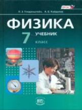 Физика 7кл [Учебник+задачник в 2-х частях] ФП