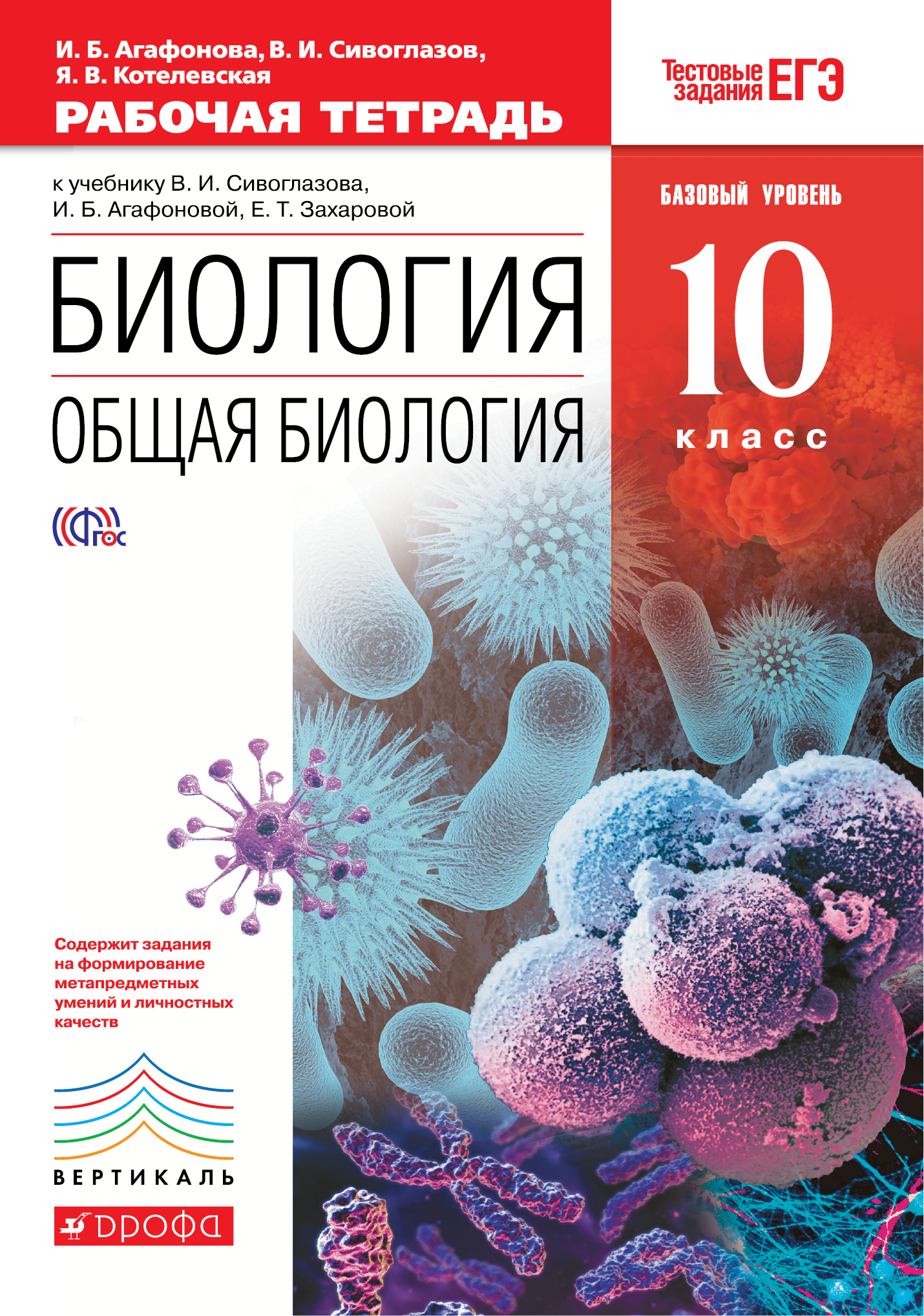 Общая биология 10кл [Р/т+ЕГЭ] баз.ур. Вертикаль
