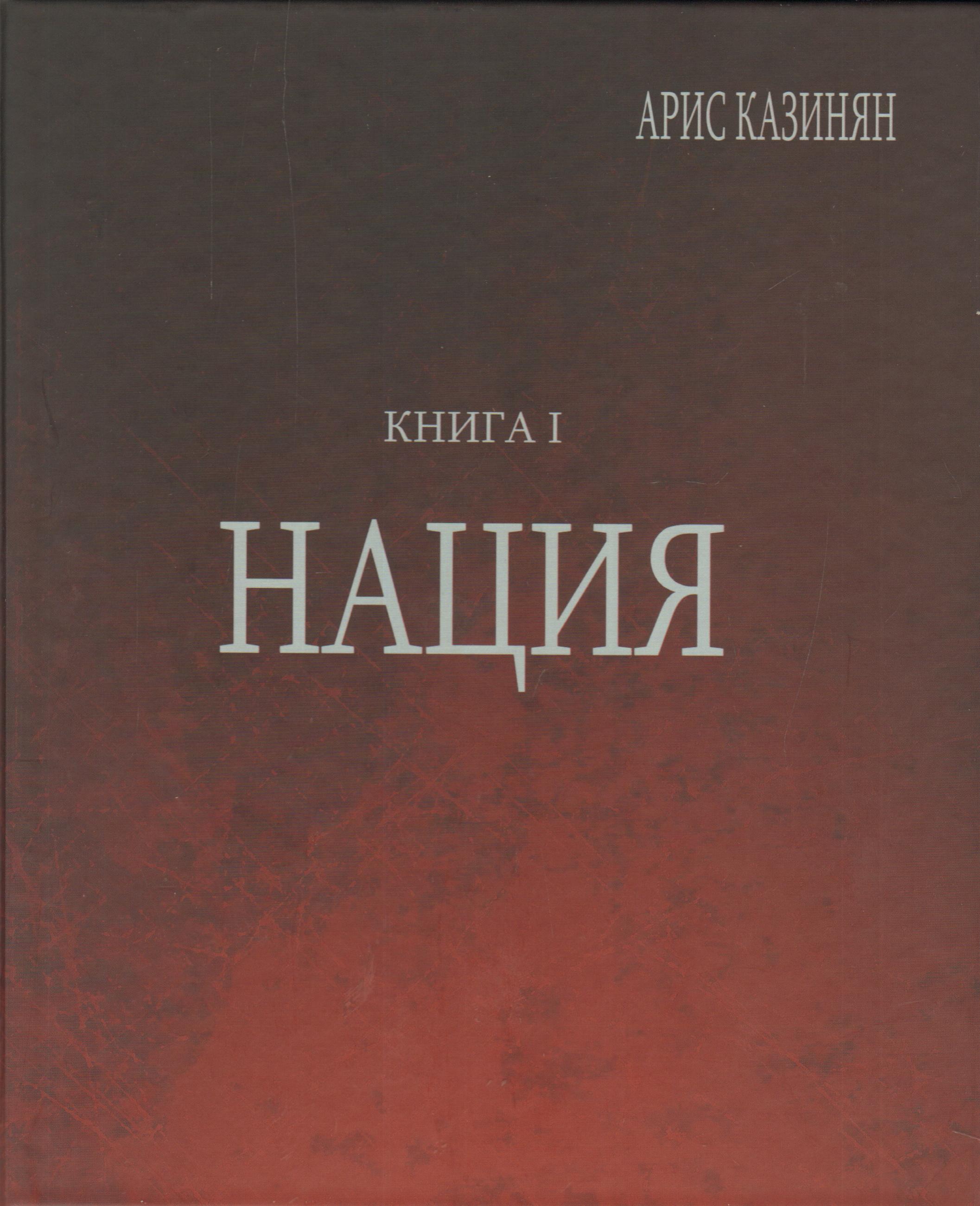 Полигон «Азербайджан» Кн.1 Нация