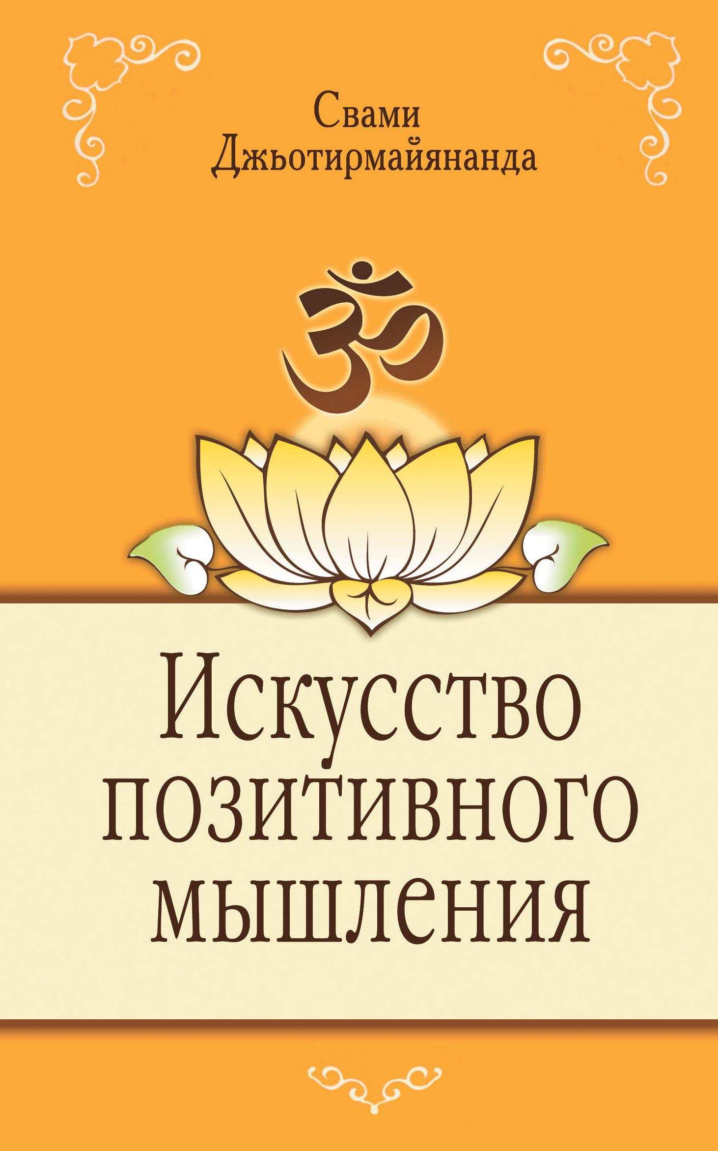 Искусство позитивного мышления. 2-е изд