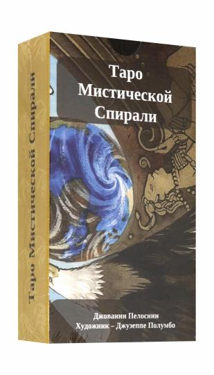 Таро Мистической спирали (брошюра + 78 карт) (7285)