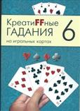 Креатиffные гадания на игральных картах. Часть 6