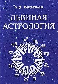 Львиная астрология