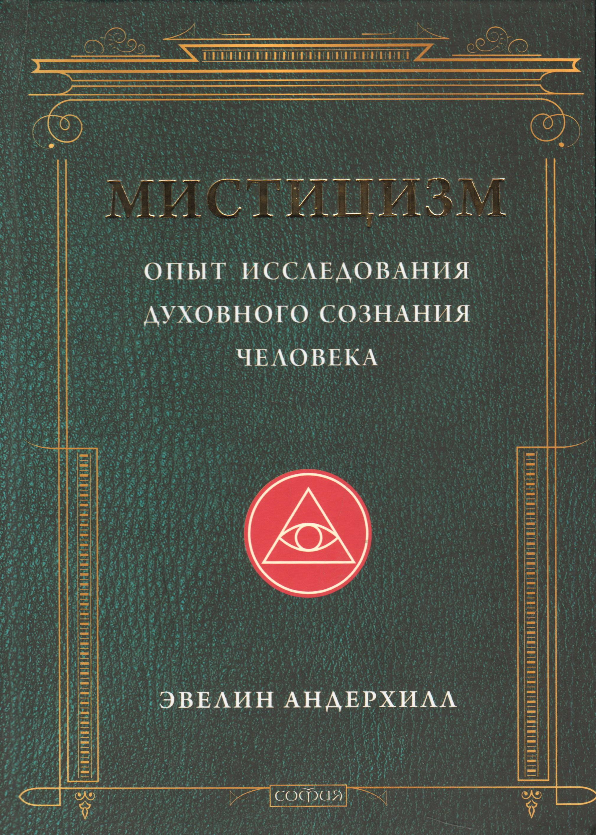 Мистицизм: Опыт исследования духовного сознания человека