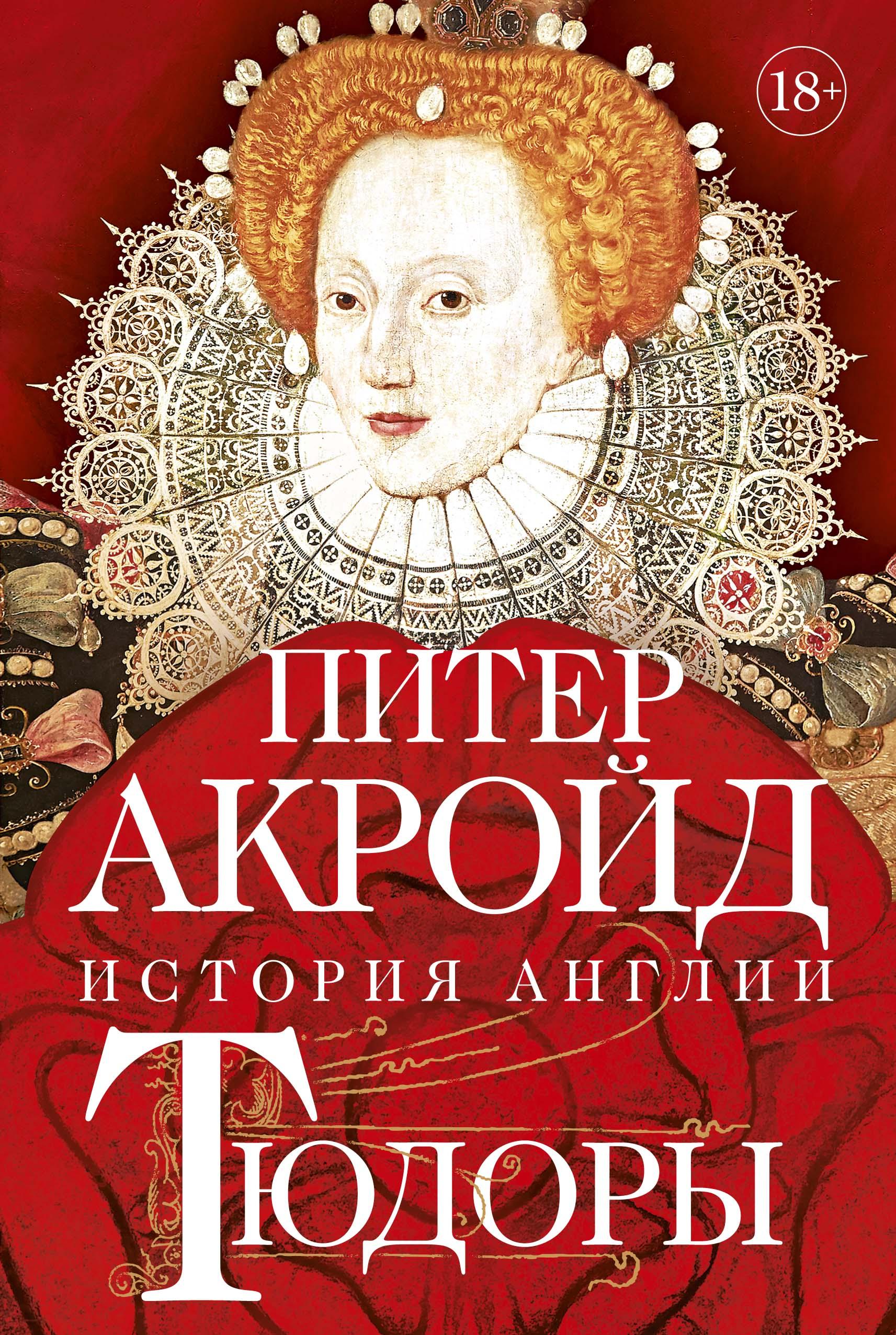 Тюдоры: История Англии. От Генриха VIII до Елизаветы I