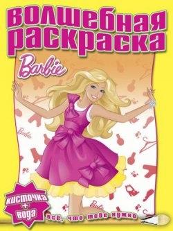 Барби №1225