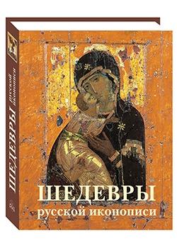 Шедевры русской иконописи . - 2-е изд.