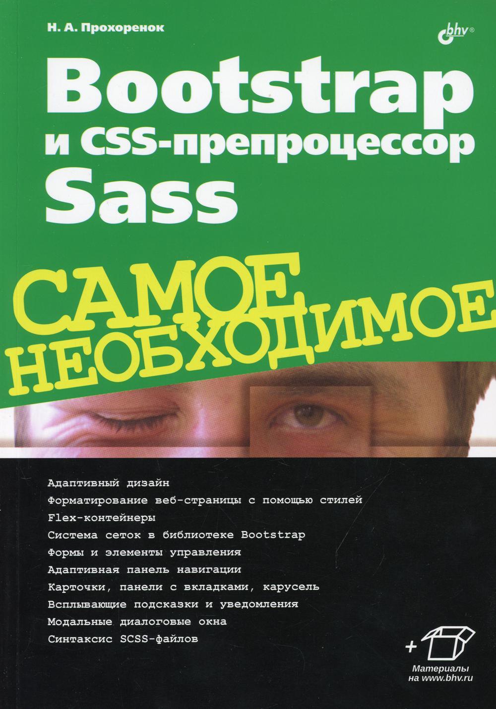 Bootstrap и CSS-препроцессор Sass. Самое необходимое