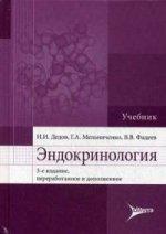 Эндокринология [Учебник] Дедов И.И. 3-е изд.перер