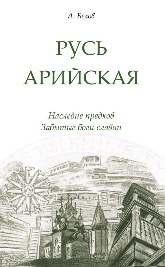 Русь арийская. 3-е изд. Наследие предков. Забытые боги славян
