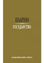 Государство / пер. с древнегреч. А.Н. Егунова