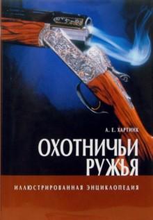 Иллюстрированная энциклопедия/Охотничьи ружья