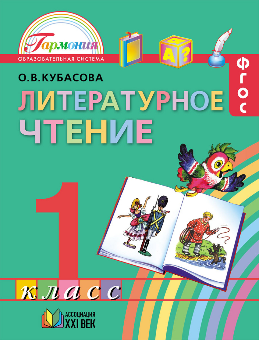 Кубасова. Литературное чтение. 1 кл. Уч. пос. (ФГОС).