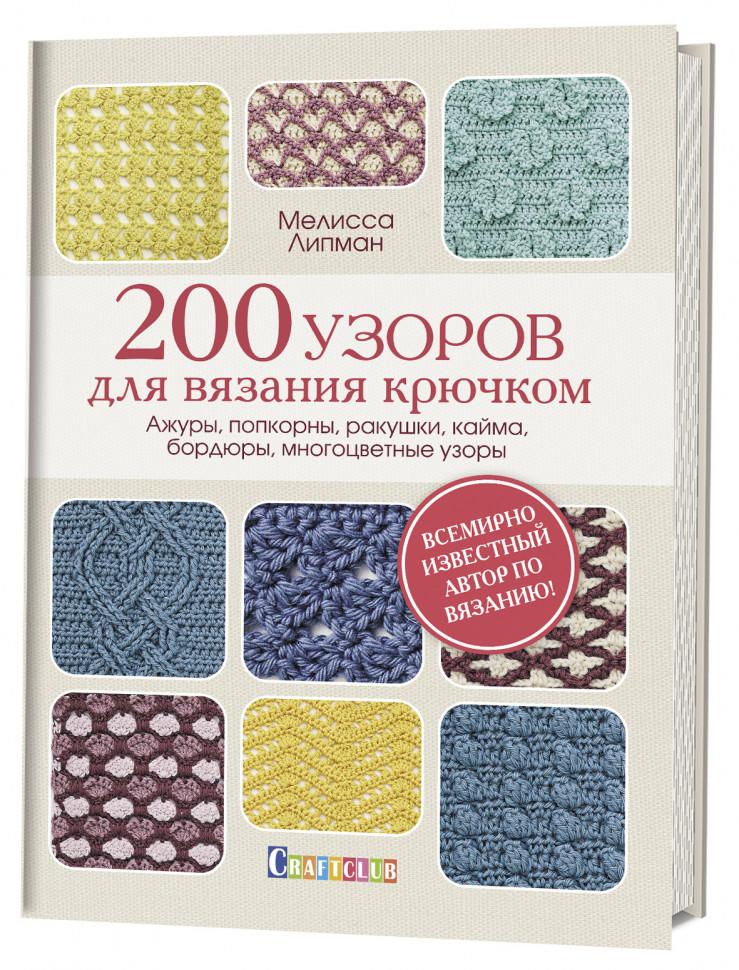 200 узоров для вязания крючком. Ажуры, попкорны, ракушки, кайма, бордюры, многоцветные узоры.