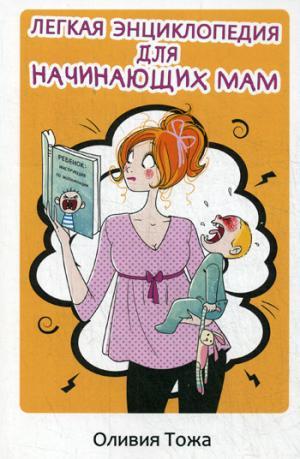 Легкая энциклопедия для начинающих мам. Тожа О.