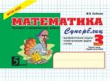 Математика: Суперблиц: 3кл (ч.1)А5