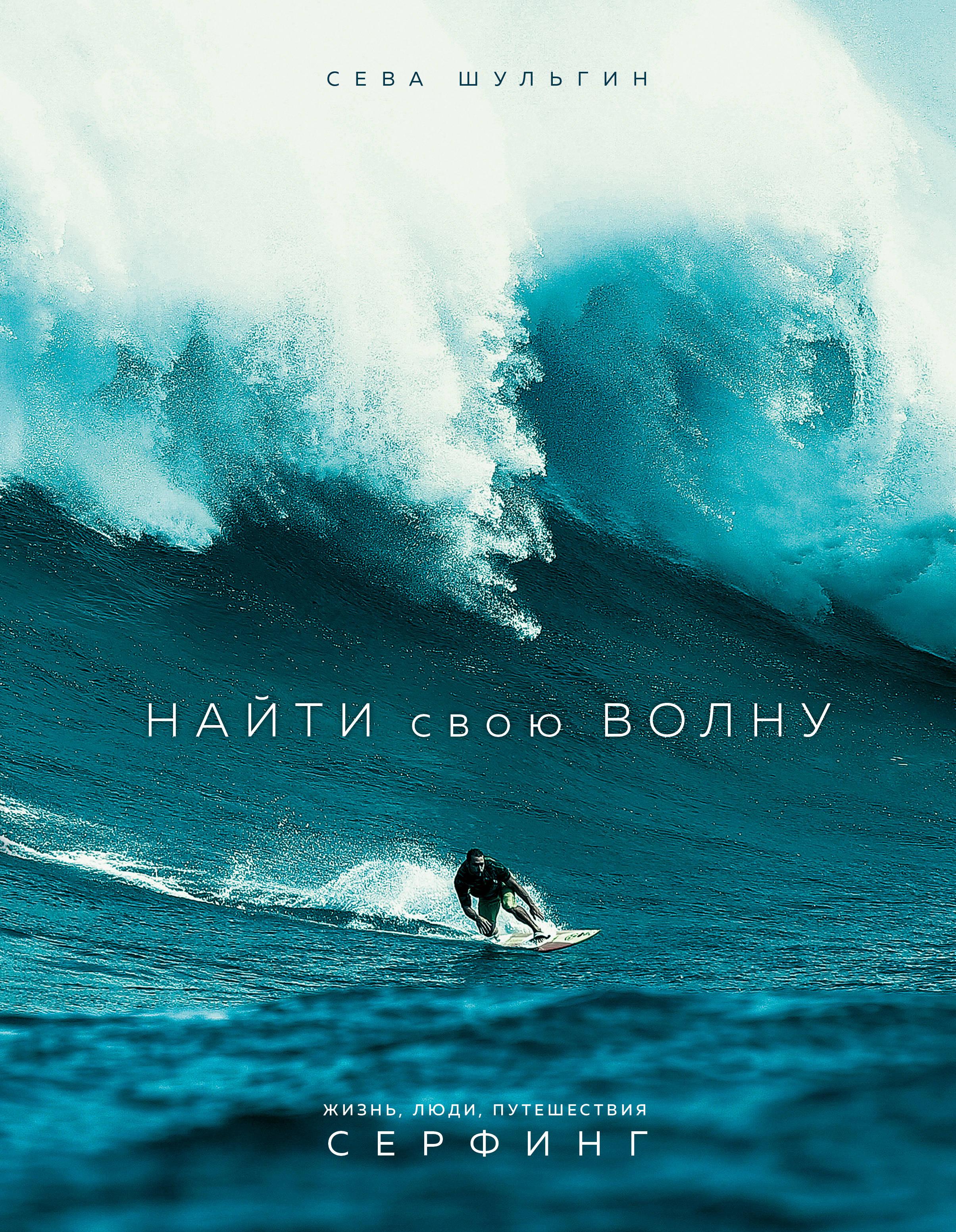 Найти свою волну. Жизнь, люди, путешествия, серфинг