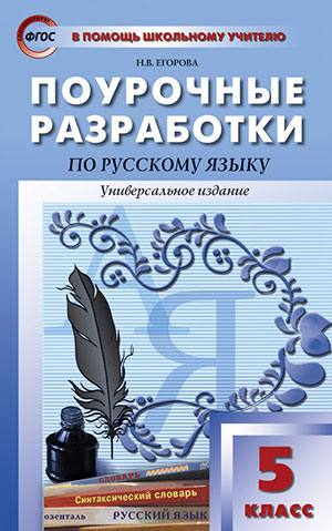 Русский язык 5кл [унив.изд.]
