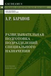 Разведовательная подготовка подразделений специального назначения. Учебно-практическое пособие. 2-е издание