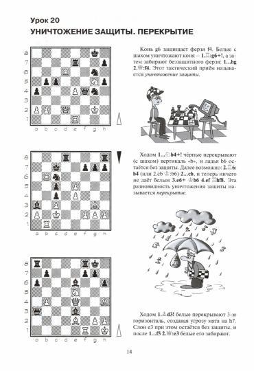 Шахматы от новичка к 3 разряду. Том 2. Учебник шахмат для второго года обучения