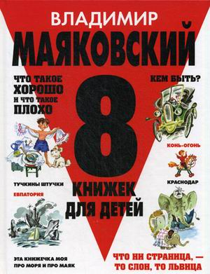 8 книжек для детей