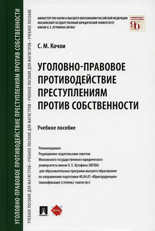 Уголовно-правовое противодействие преступлениям против собственности: Учебное пособие