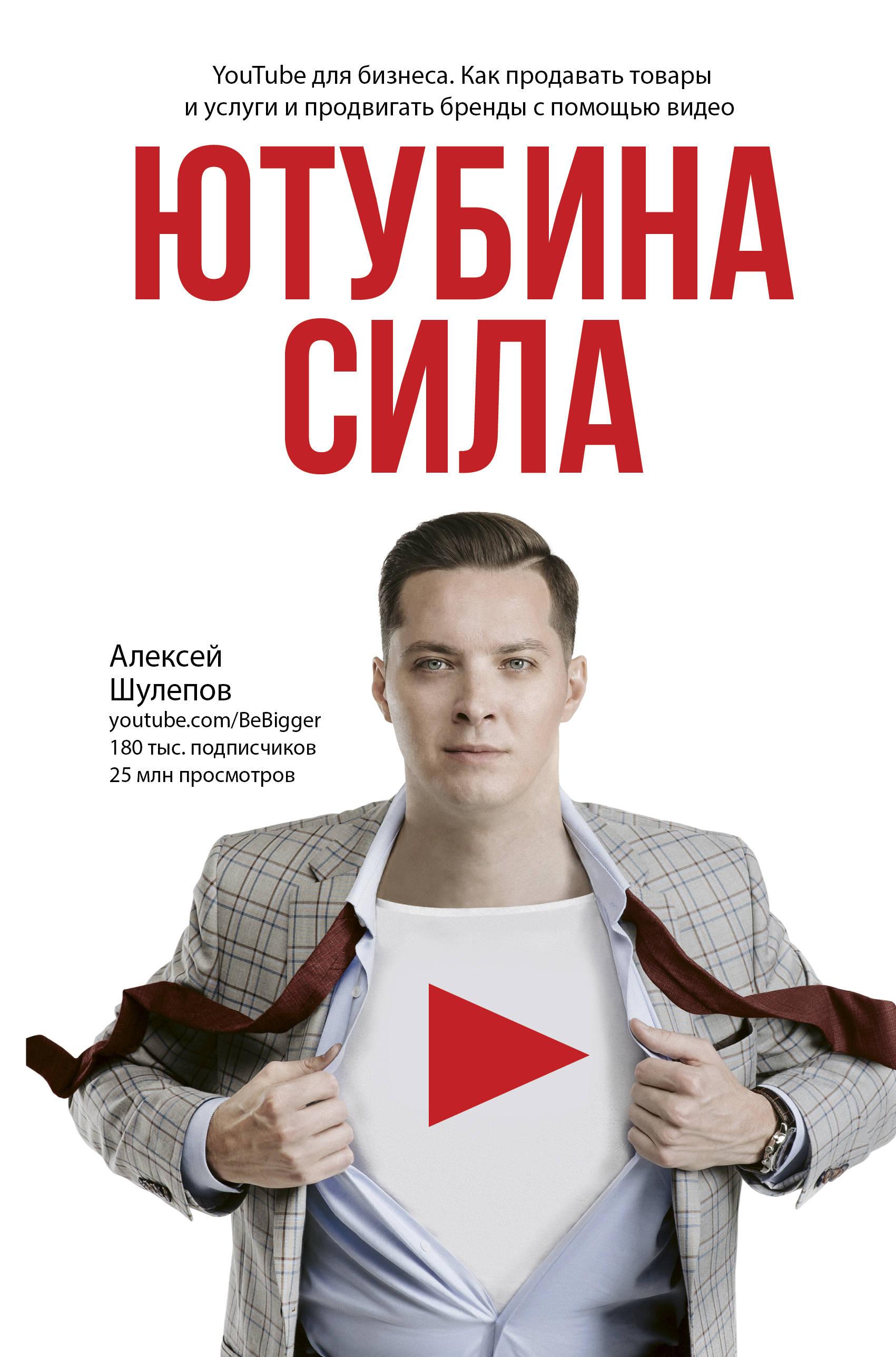 Ютубина Сила. YouTube для бизнеса. Как продавать товары и услуги и продвигать бренды с помощью видео