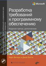 Разработка требований к программному обесп.3-е изд