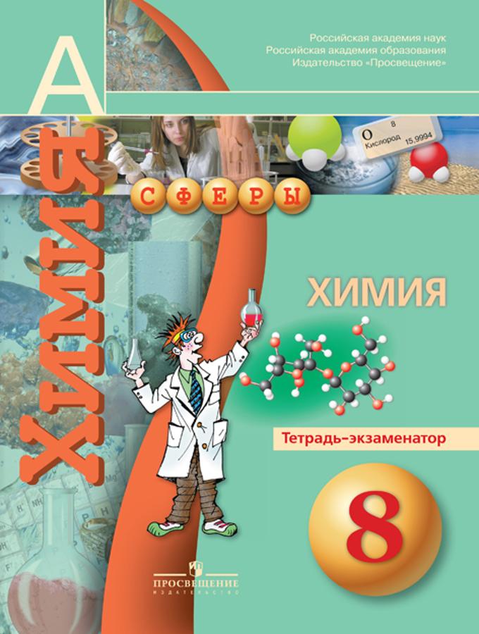Химия 8кл [Тетрадь-экзаменатор]