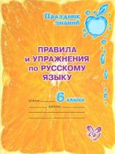 Правила и упражнения по русскому языку 6 класс