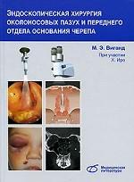 Эндоскопическая хирургия околоносовых пазух и ...