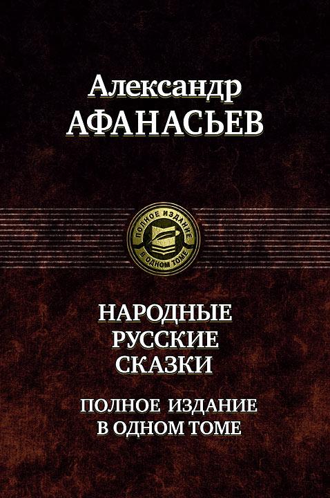 Народные русские сказки.Полное собрание в одном томе.