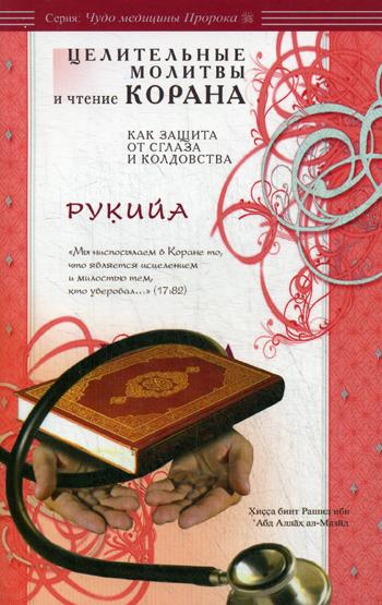 Рукийа. Целительные молитвы и чтение Корана как защита от сглаза и колдовства.
