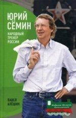 Юрий Семин.Народный тренер России