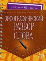 Орфографический разбор слова. Карманный словарик. Ушакова О.Д.