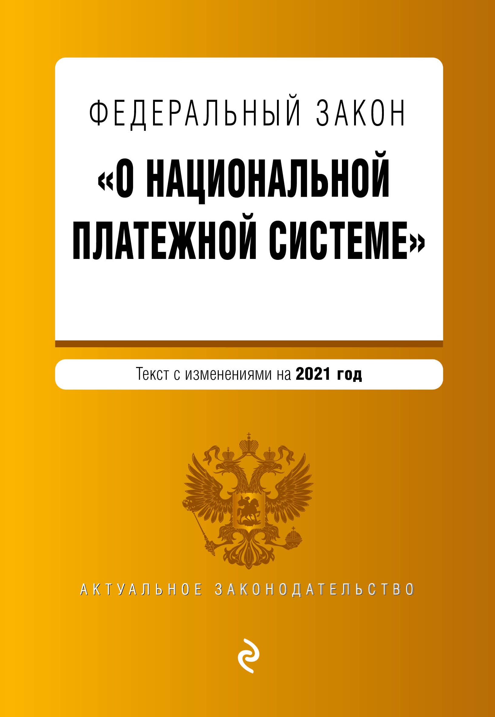 Федеральный закон О национальной платежной системе. Текст с изм. на 2021 год