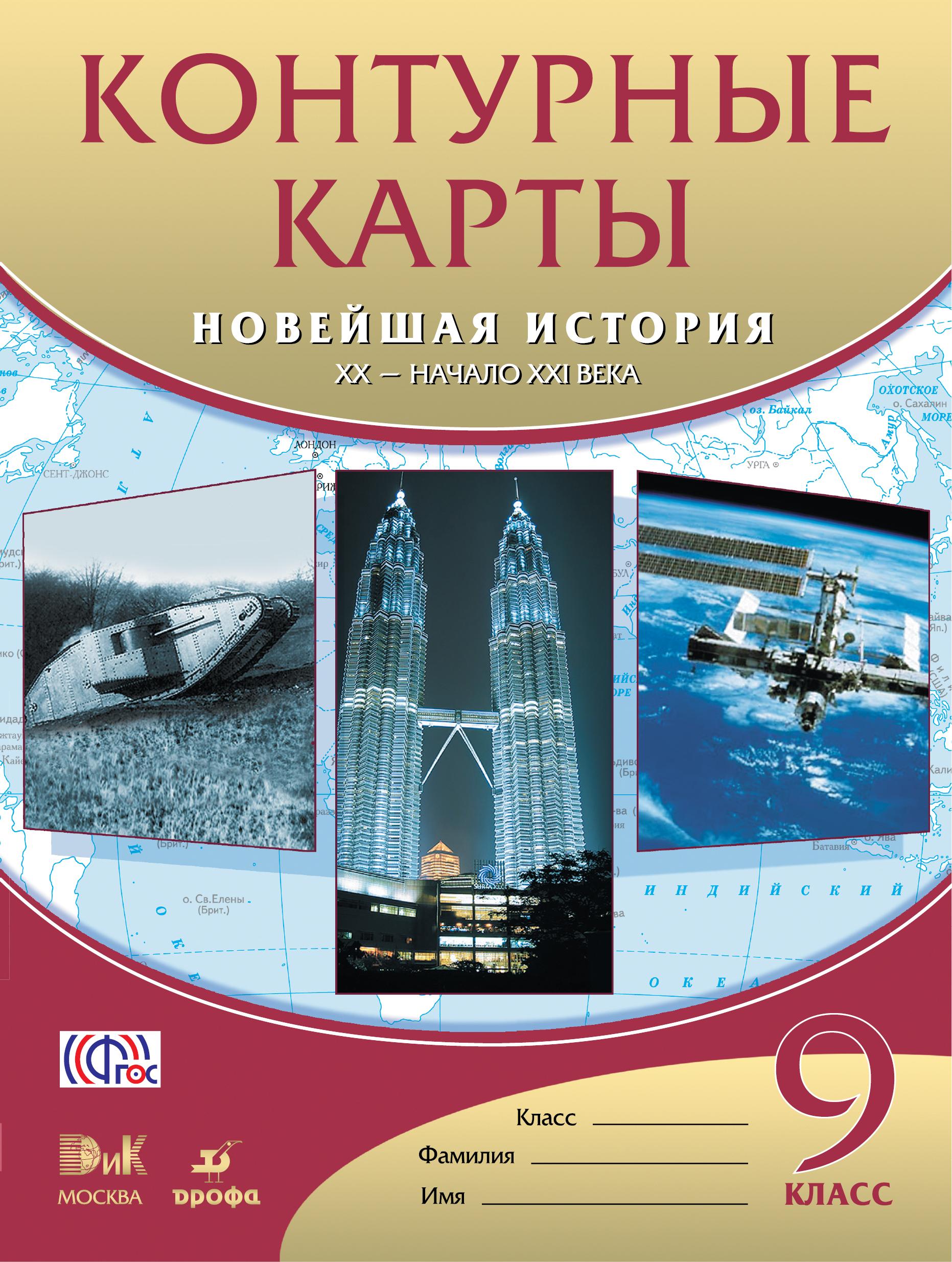 К/к Новейшая история XX - начало XXIв 9кл