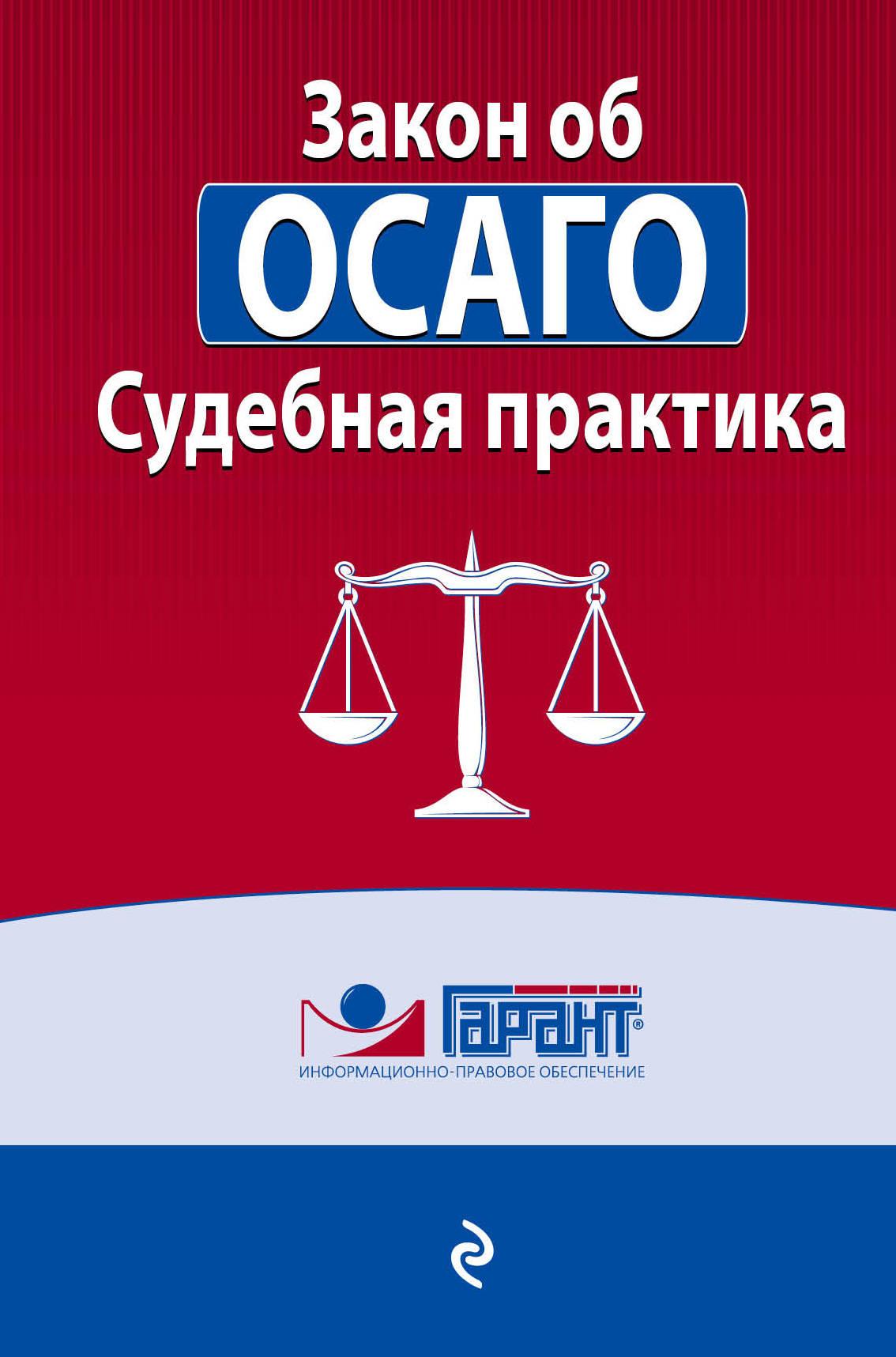Судебная практика к закону об ОСАГО