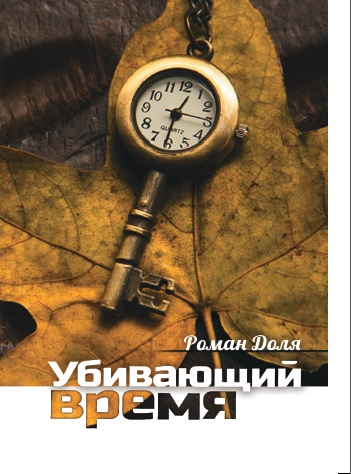 Убивающий время. 2-е изд. Практика разрушения подсознания