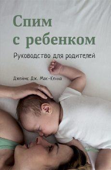 Спим с ребенком. Руководство для родителей. 2-е изд., испр.и доп