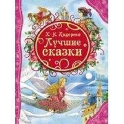 Андерсен Х-.К. Лучшие сказки (ВЛС)
